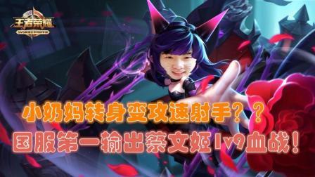 【王者荣耀】蔡文姬射手出装! ADC蔡文姬1V9五杀20连杀! 超级精彩!