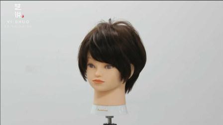 6-日式裁剪课程-时尚短发