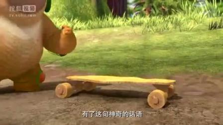 熊熊乐园 熊二的滑板暗语, 太搞笑了