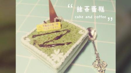 【苏慕の粘土课堂】抹茶森林方形蛋糕~黏土教程