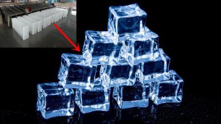 冻水产的碎冰块从哪里来的? 原来都是超大冰砖粉碎的
