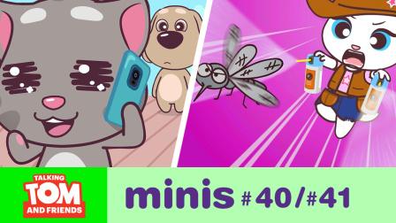 《会说话的迷你家族》 第40集 重色轻友的汤姆/第41集 讨厌的蚊子