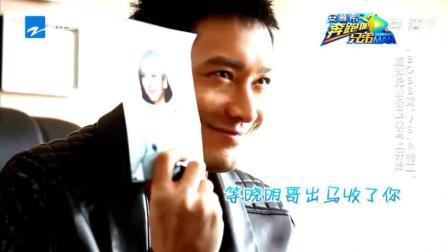 《奔跑吧》黄晓明拿着baby的照片, 霸气直言: 这是我喜欢的类型, 等哥来就收了你!