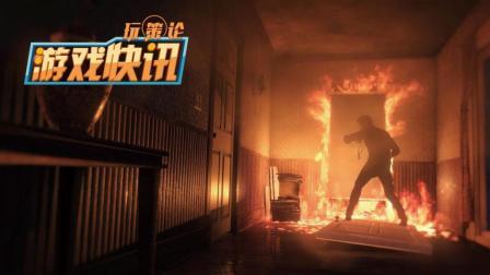 游戏快讯 《恶灵附身2》新预告, 反派都是大变态