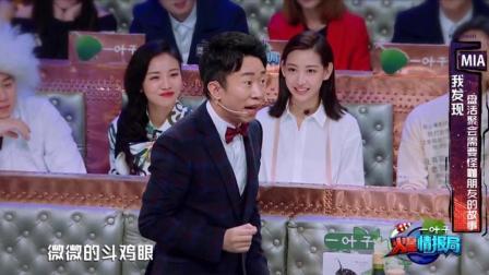 杨迪说到自己和美女朋友的糗事就一脸兴奋, 粉丝