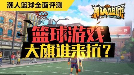 潮人篮球2: 先锋测试版游戏评测 网易的篮球手游到底如何? 【Relax解说】