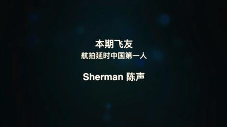 飞友面基—Sherman 陈声