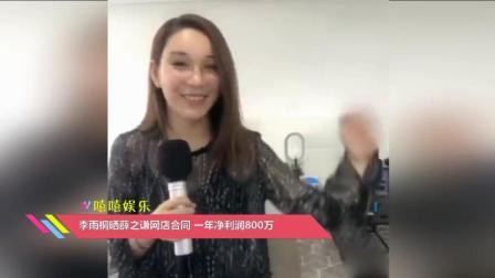 李雨桐晒薛之谦网店合同 一年净利润800万 170914