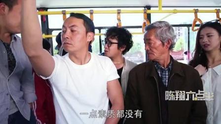 陈翔六点半-竟在公交车上尿尿, 你们能考虑一下