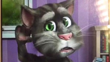 汤姆猫的套路, 进来一次笑一次