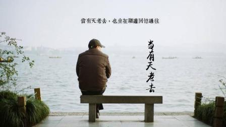 吉他弹唱《当有天老去》果木浪子 原唱 李健 当有天老去 也坐在湖边 回忆过往