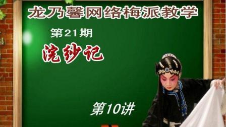 龙乃馨网络梅派教学第21期【浣纱记】第10讲