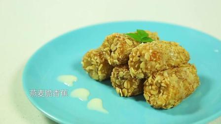 燕麦脆香蕉的做法之中国美食节目