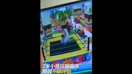 警惕! 2岁小孩游乐园玩蹦蹦床 蹦一下摔倒骨折了