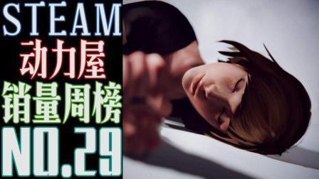 Steam动力屋销量周榜TOP20 No.29: 来份儿情怀拌饭 再加点土豆丝