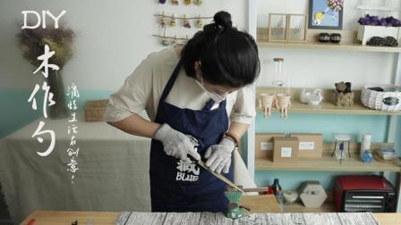【滴蛙20170914期】自己设计DIY一把创意的专属小木勺