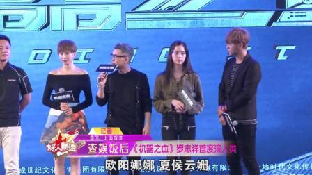 成龙、罗志祥、欧阳娜娜主演《机器之血》国产电影这么酷!