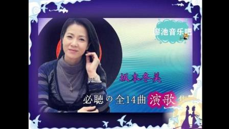 不褪色的记忆-坂本冬美歌曲精选辑02