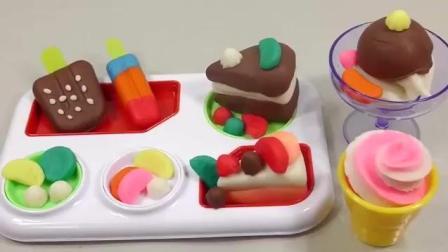 玩具做做橡皮泥冰淇淋吃吃