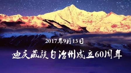 牦小牛旅游网携全体员工祝迪庆藏族自治州成立60周年