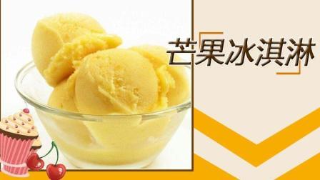 芒果冰淇淋的做法 制作芒果冰淇淋 港式甜品教学视频