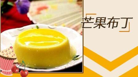 芒果布丁的做法 学芒果布丁 港式甜品教学 芒果布丁配方视频