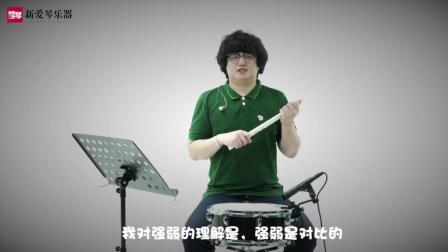 新爱琴乐器《鼓懂》(从零开始学架子鼓)第四集——强弱的讲解