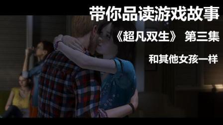 【Cyukishine】游戏故事之《超凡双生》第三集 和其他女孩一样