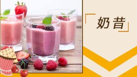 奶昔的做法 *奶昔制作 港式甜品小吃培训视频