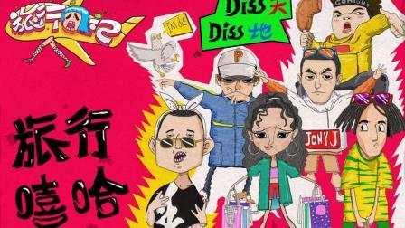 爆料《中国有嘻哈》结束之后 rapper们竟然跑到这里旅行去啦 03