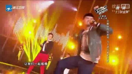 中国好声音汪峰组冠军之战: 开场曲《一起摇摆》