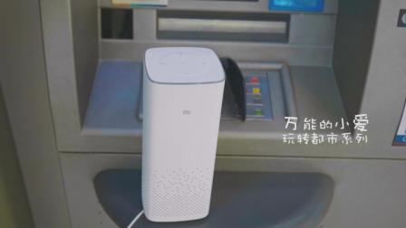 在ATM机旁边放了个小爱音箱, 随口说了一句, 就....