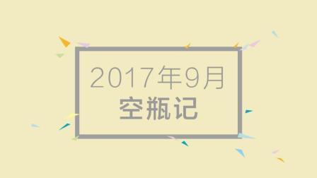 【桃毛小兽】2017年9月空瓶记