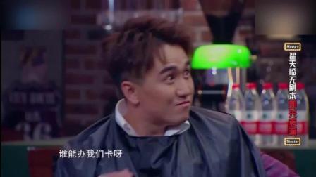 《开心剧乐部》翟天临张泰维杨迪卜钰演绎小品《洗剪吹》爆笑全场