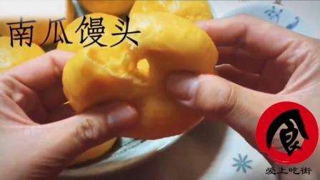 手把手教你制作美食自制营养又健康的早餐, 南瓜馒头