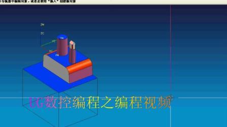 43、程序后处理与加工模板设置-2