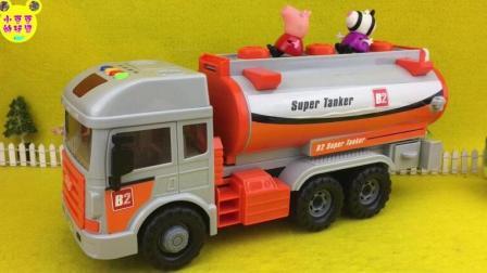 粉红小猪佩奇玩油罐车车工程车玩具视频