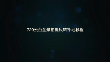 720云台全景拍摄反转补地教程