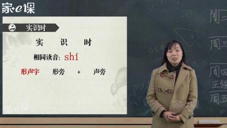 小学二年级语文: 易错字词实识时 洪雪英老师 家e课