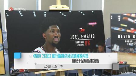 《NBA 2K18》国行版将包含全球独家内容 稍晚于全球版本发售