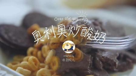 奥利奥炒酸奶的做法之进击的美食节目