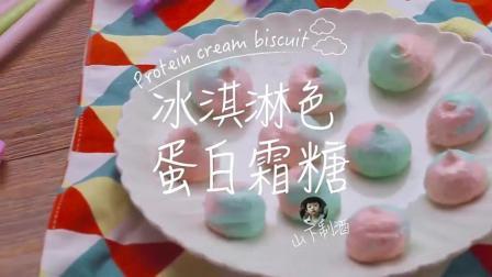 冰淇淋色蛋白霜糖的做法之进击的美食节目