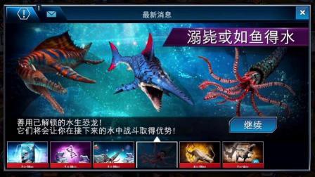 【肉肉】侏罗纪世界游戏 721如鱼得水!