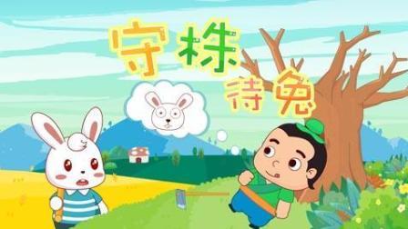 兔小贝儿歌   守株待兔(含歌词)