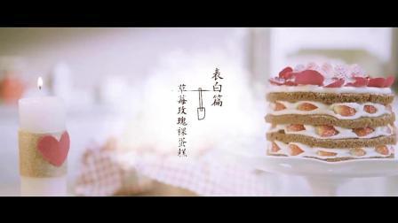 草莓玫瑰裸蛋糕的做法之进击的美食节目