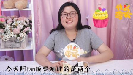 网上超级火爆的盒子蛋糕, 豆乳盒子和木糠杯测评