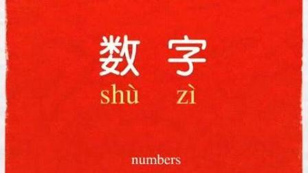 幼儿数学启蒙: 0-10中文数字这样学, 最简单