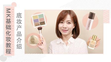 【MK基础化妆教程】底妆产品介绍