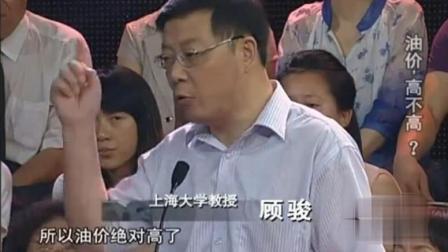 这位教授真敢说, 中国油价太高了, 应该立刻降价让大众受益!