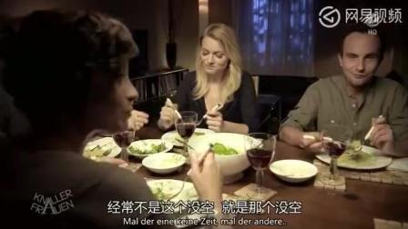 《屌丝女士》外国人聚餐, 结局你们谁也不会想到!
